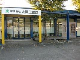 大澤工務店.jpg